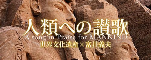 人類への讃歌 - 世界文化遺産 -