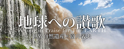 地球への讃歌 - 世界自然遺産 -